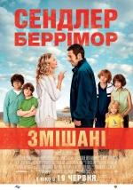 Фільм Змішані
