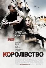 Постеры: Дженнифер Гарнер в фильме: «Королевство»