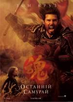 Фильм Последний самурай - Постеры