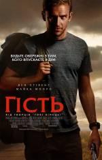 Постеры: Дэн Стивенс в фильме: «Гость»