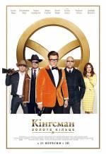 """Фільм """"Кінгсман: Золоте кільце"""""""