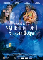 Фільм Чарівні історії: Еліксир добра - Постери