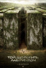 Постеры: Фильм - Бегущий по лабиринту - фото 2
