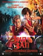 Фільм Зіп та Зап: Клуб магічних кульок - Постери