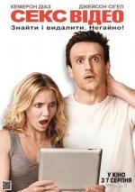 Постеры: Фильм - Секс-видео - фото 3