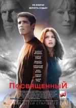 Фільм Втаємничений - Постери
