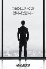 Постеры: Фильм - Пятьдесят оттенков серого - фото 8