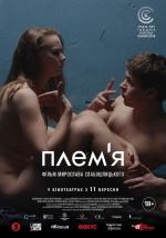 Фильм Племя