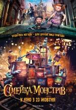 Фільм Сімейка монстрів - Постери