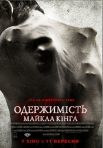 Фільм Одержимість Майкла Кінга - Постери