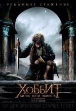 Постеры: Фильм - Хоббит: Битва пяти воинств - фото 21
