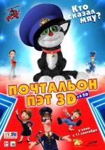 Постеры: Фильм - Почтальон Пэт - фото 3