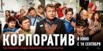 Постеры: Фильм - Корпоратив - фото 4