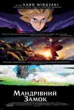 Фільм Мандрівний замок - Постери
