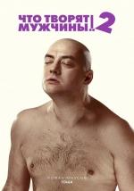 Постеры: Фильм - Что творят мужчины! 2 - фото 7