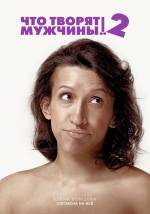 Постеры: Фильм - Что творят мужчины! 2 - фото 10
