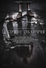 """Фильм """"Кожаное лицо"""""""