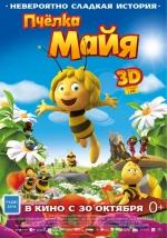 Постеры: Фильм - Пчелка Майя - фото 2