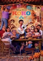 Постеры: Фильм - Коко - фото 3