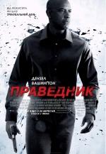 Постери: Фільм - Праведник - фото 2