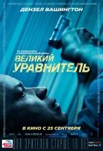 Постери: Фільм - Праведник - фото 3