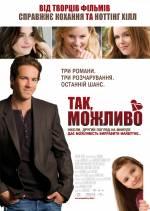 Постери: Айла Фішер у фільмі: «Так, можливо (Так, ні, не знаю)»