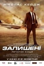 """Фильм """"Оставленные"""""""