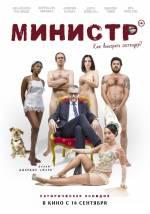 Фільм Міністр - Постери