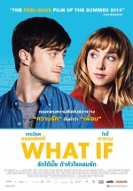 Постери: Фільм - Дружба і ніякого сексу?