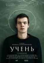 Постеры: Петр Скворцов в фильме: «Ученик»