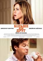 Постери: Джейсон Бейтман у фільмі: «Більше, ніж друг»