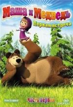 Фильм Маша и Медведь - Постеры