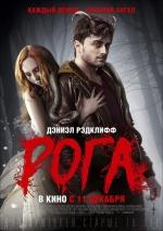 Фильм Рога - Постеры