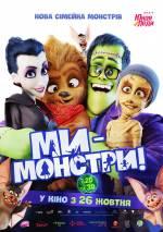 Фильм Мы - монстры