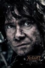 Постеры: Фильм - Хоббит: Битва пяти воинств - фото 10
