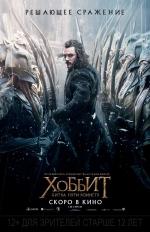 Постеры: Фильм - Хоббит: Битва пяти воинств - фото 11