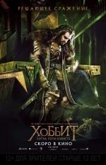 Постеры: Фильм - Хоббит: Битва пяти воинств - фото 12