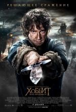 Постеры: Фильм - Хоббит: Битва пяти воинств - фото 17