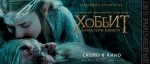 Постеры: Фильм - Хоббит: Битва пяти воинств - фото 45