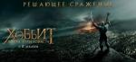 Постеры: Фильм - Хоббит: Битва пяти воинств - фото 47