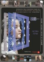 """Фильм """"KINOSMENA. Short Film Festival. Часть 1"""""""
