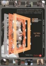 """Фильм """"KINOSMENA. Short Film Festival. Часть 2"""""""