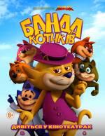 Банда котиків