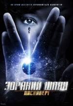 Постери: Фільм - Зоряний шлях: Дискавері. Постер №1