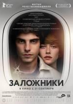 Постери: Фільм - Заручники. Постер №1