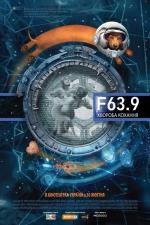 """Фільм """"F 63.9 Хвороба кохання"""""""