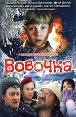 Фільм Вовочка - Постери