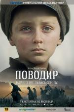 """Фильм """"Поводырь"""""""