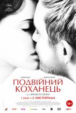 Фільм Подвійний коханець - Постери