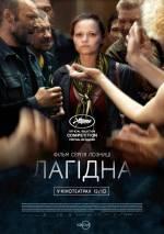 """Фильм """"Кроткая"""""""
